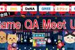 【増席!】【Game QA Meet Up!】6社合同?!