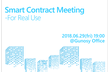 Smart Contract Meeting for Real Use