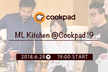 ML Kitchen @Cookpad #9