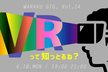WARAKU GIG. Vol14「VRって知っとるね?」