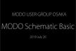 「MODOスケマティック 基礎編 ハンズオンセミナー」