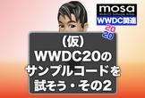 (仮)WWDC20のサンプルコードを試そう・その2