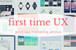 amicus vol.5 - first time UX -