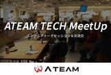 ATEAM TECH MeetUp_Vol.05 「2018年のトレンド技術振り返り」