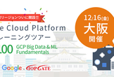 【大阪】CPB100: GCP Big Data & ML Fundamentals