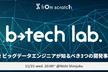 b→tech lab. #2 ビッグデータエンジニアが知るべき3つの開発事例