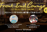 【11/10】Front-End Lounge #1「フロントエンドでOSSに寄り添って生きていく」