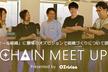 「ティール組織」に登場のオズビジョンで組織づくりについて語ろう! CHAIN MEET UP #3