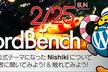 第74回 WordBench神戸(2月25日)