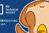 IIJ Technical NIGHT vol.8