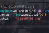 SmartHR::Engineer.we_are_hiring!