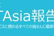 IoTAsia報告会