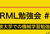 PRML勉強会 #5 @筑波大学
