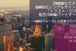【Webセミナー】GMOのシングルサインオンサービス「トラスト・ログイン」販売/OEMパートナー募集