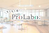 #ProLabo(プロラボ)もくもく会( #駆け出しエンジニアと繋がりたい 人大歓迎 )#10