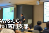 JAWS-UG IoT専門支部「re:Invent 2020を味見する会」