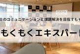 【オンライン+現地(大阪・堺筋本町)】もくもくエキスパート 2020/09/06