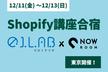 Shopify講座 ゼロイチラボ番外編