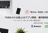 【Brew Apps vol.1】今求められる極上UXアプリ開発・運用事例集