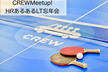 【HR限定】CREWMeetup!〜HRあるあるLT忘年会〜