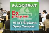 Raspberry Piで体験的に学ぶIoT入門(IoT導入方法と運用で注意するべき問題点の理解)