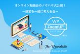 #29 WP ZoomUP オンライン勉強会のノウハウ大公開!〜運営を一緒に考える会〜