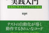 JUnit実践入門オンライン読書会 お試し会