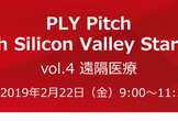 PLY Pitch with Silicon Valley Startup Vol.4 遠隔医療