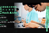 愛知県大学対抗ハッカソンHackAichi2021