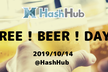 HashHub FREE! BEER! DAY!