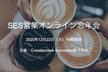 SES営業オンライン忘年会 YEAR 2020