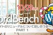 第70回 WordBench神戸(10月29日)