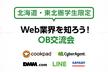 Web業界を知ろう!エンジニア交流会~北海道・東北圏大学限定~