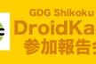 GDG Shikoku - DroidKaigi 2018 参加報告会