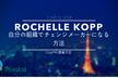 Rochelle Kopp: 自分の組織でチェンジメーカー(変革を起こす人)になる方法