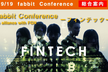 fabbit Conference in alliance with FGN ―フィンテック―