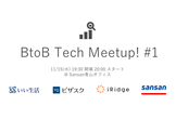 BtoB Tech Meetup!  #1 @Sansan青山オフィス