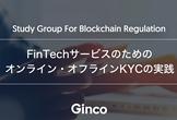 FinTechサービスのためのオフライン・オンラインKYCの実践