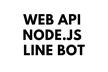 【西新宿】WebAPI / Node.js を使って実用的な LINE BOT を作ってみよう
