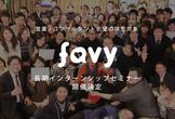 favy Sales Internship Seminar #1
