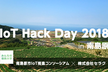 南島原 IoT Hack Day 2018