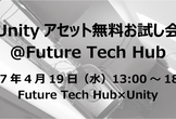 Unityアセット無料お試し会0419@Future Tech Hub with Unit