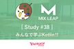 Mix Leap × Kansai.kt Study #38 - みんなで学ぶKotlin!!