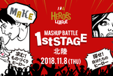 Mashup Battle 1stSTAGE in 北陸 #MA_2018