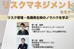 【無料】第2回リスクマネジメントセミナー【恵比寿】