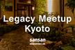 Legacy Meetup Kyoto【増枠しました】