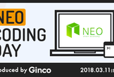 Ginco Salon #1:Tokyo NEO Coding Day-トークン発行とトークンセール