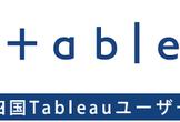 四国Tableauユーザー会 #5(JapanTableauユーザーグループ:ライブビューイング)