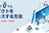 【6/19オンライン開催】エンジニアZEROでもプロダクトをリリースする方法
