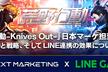 「荒野行動-Knives Out-」日本マーケ担当が語る成功と戦略、そしてLINE連携の効果について